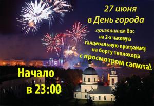 Тверь (день города2015)